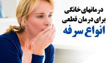 درمان قطعی سرفه