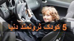 کودکان ثروتمند