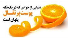 رفع-مشکلات-پوستی-با-استفاده-از-پوست-پرتقال،-در-خانه-ماسک-طبیعی-بسازید