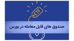 ETF-یا-صندوق-های-سرمایه-گذاری-قابل-معامله