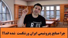 چرا-صنایع-پتروشیمی-ایران-ورشکست-شده-اند