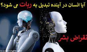 آیا-انسان-در-آیندهٔ-نزدیک-تبدیل-به-ربات-می-شود؟-چیپ-نورالینک-و-انقراض-بشر