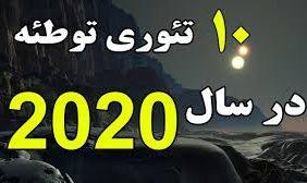 تئوری-عجیب-در-سال-2020