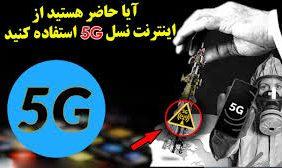 در-آینده-چه-چیزی-با-اینترنت-نسل-5-تغیر-خواهد-کرد-؟-آیا-نسل-5G-تهدید-است.-یا-فرصت-؟