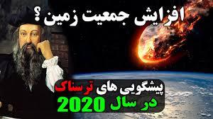 پیشگویی-عجیب-و-شگفت-انگیز-از-هاوکینگ-بعد-از-سال-2020-افزایش-جمعیت-زمین-؟؟