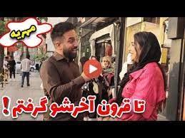 گزارش-خیابانی-نظرات-مردم-در-مورد-مهریه
