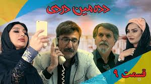 سریال-ایرانی-دده-مین-دردی-قسمت-نهم