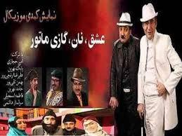 Samad-Mamad-Naan-Eshgh-Gaazi-Motor