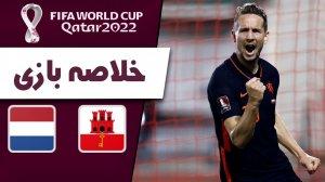 خلاصه-بازی-جبل-الطارق-هلند-در-چارچوب-رقابتهای-مقدماتی-جام-جهانی-2022-قطر
