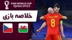 خلاصه-بازی-ولز-جمهوری-چک-در-چارچوب-رقابتهای-مقدماتی-جام-جهانی-2022-قطر