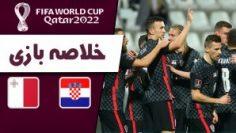 خلاصه-بازی-کرواسی-مالت-در-چارچوب-رقابتهای-مقدماتی-جام-جهانی-2022-قطر