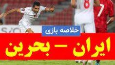 خلاصه-بازي-ايران-و-بحرين