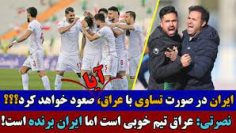 شرایط-ایران-در-صورت-بُرد